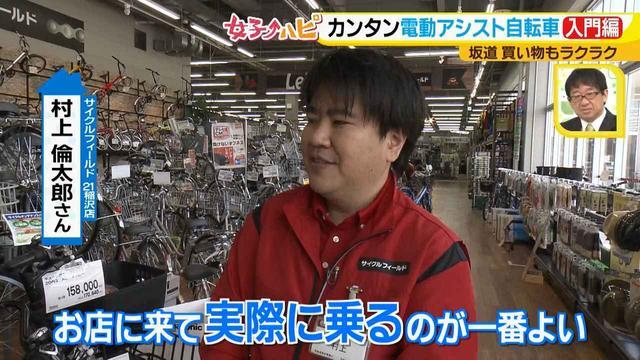 画像8: 電動アシスト篇 快適自転車ナビ♪