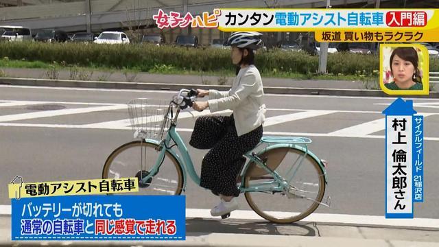 画像6: 電動アシスト篇 快適自転車ナビ♪