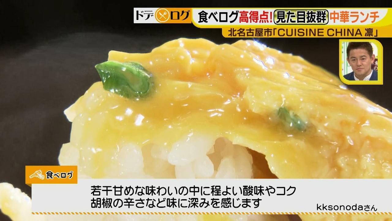 画像10: エビ好きにはたまらない!見て幸せ、食べて幸せな中華店のランチがスゴすぎる♪