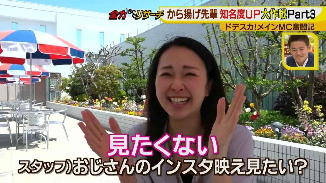 画像9: 佐藤裕二presents インスタグラマーから揚げ先輩大作戦!