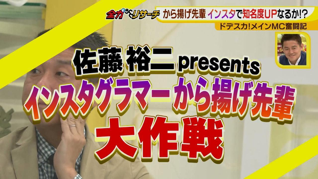 画像8: 佐藤裕二presents インスタグラマーから揚げ先輩大作戦!