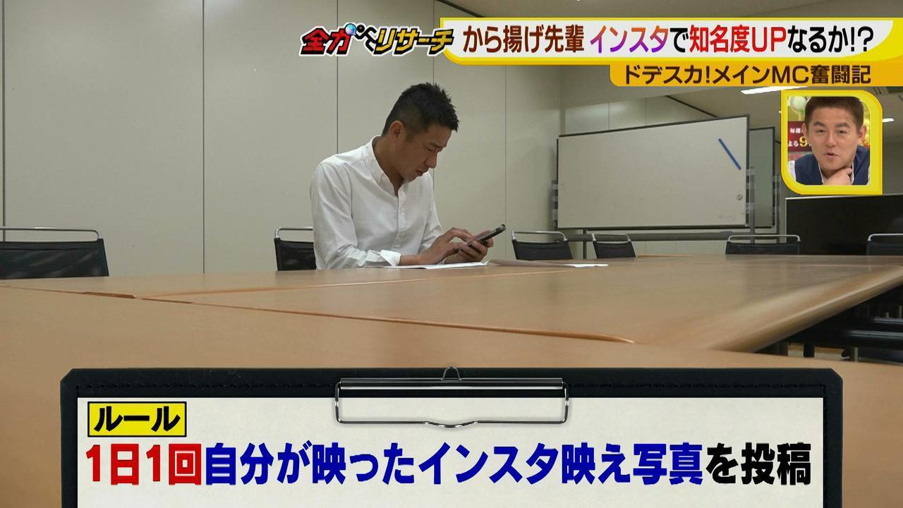 画像10: 佐藤裕二presents インスタグラマーから揚げ先輩大作戦!
