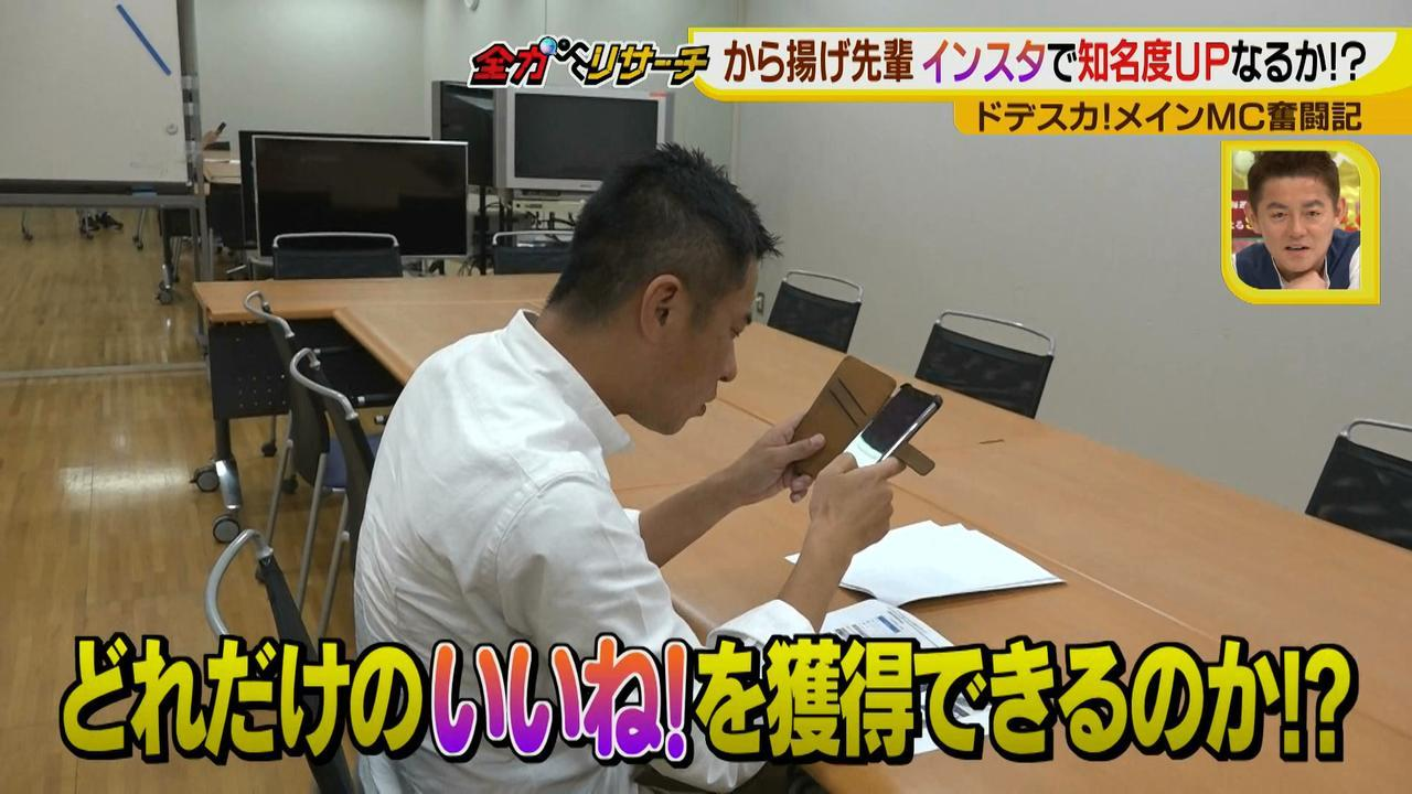 画像12: 佐藤裕二presents インスタグラマーから揚げ先輩大作戦!