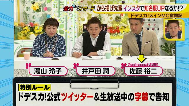 画像11: 佐藤裕二presents インスタグラマーから揚げ先輩大作戦!