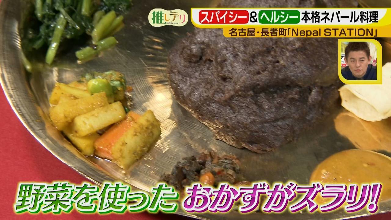 画像9: こんなの初めて!本格ネパール料理を名古屋で堪能♪