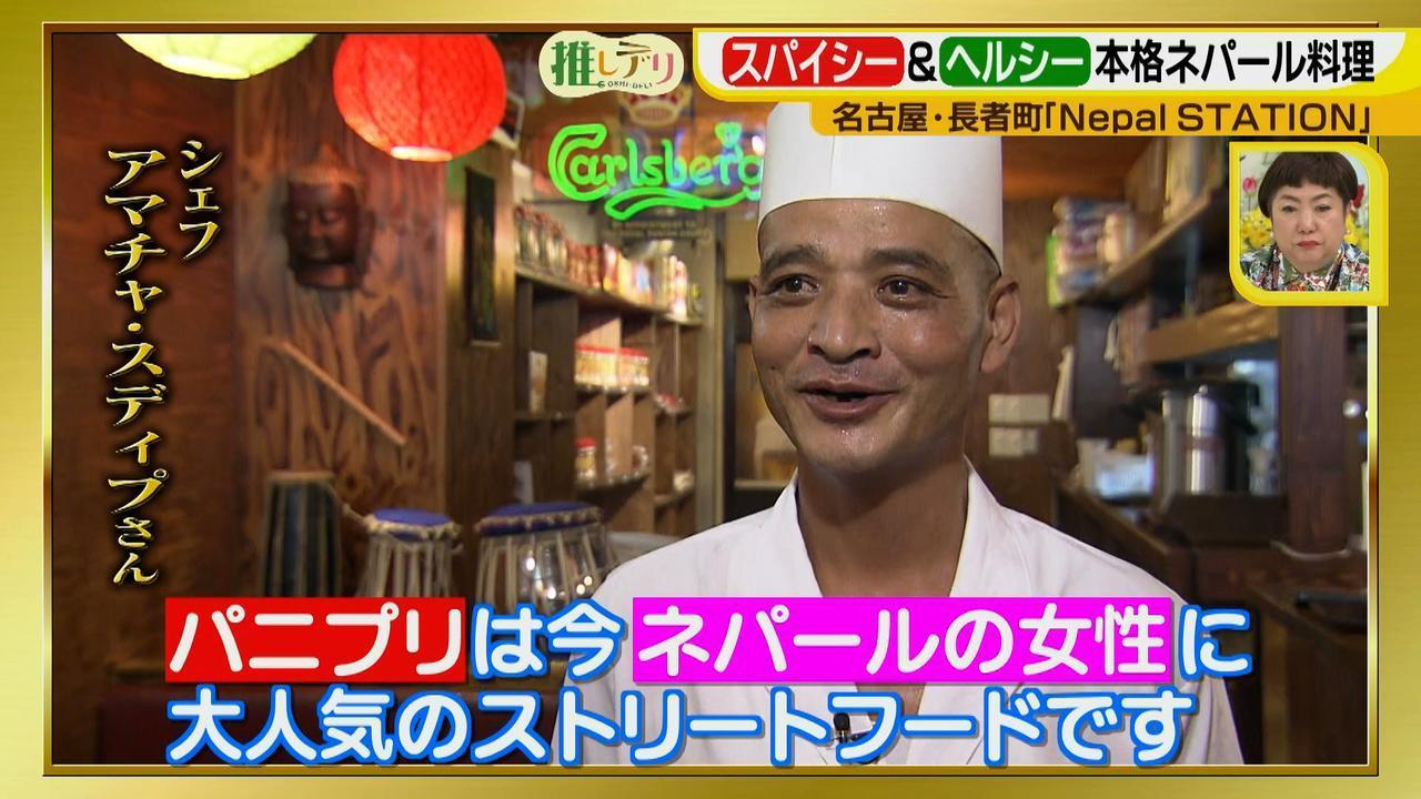 画像12: こんなの初めて!本格ネパール料理を名古屋で堪能♪