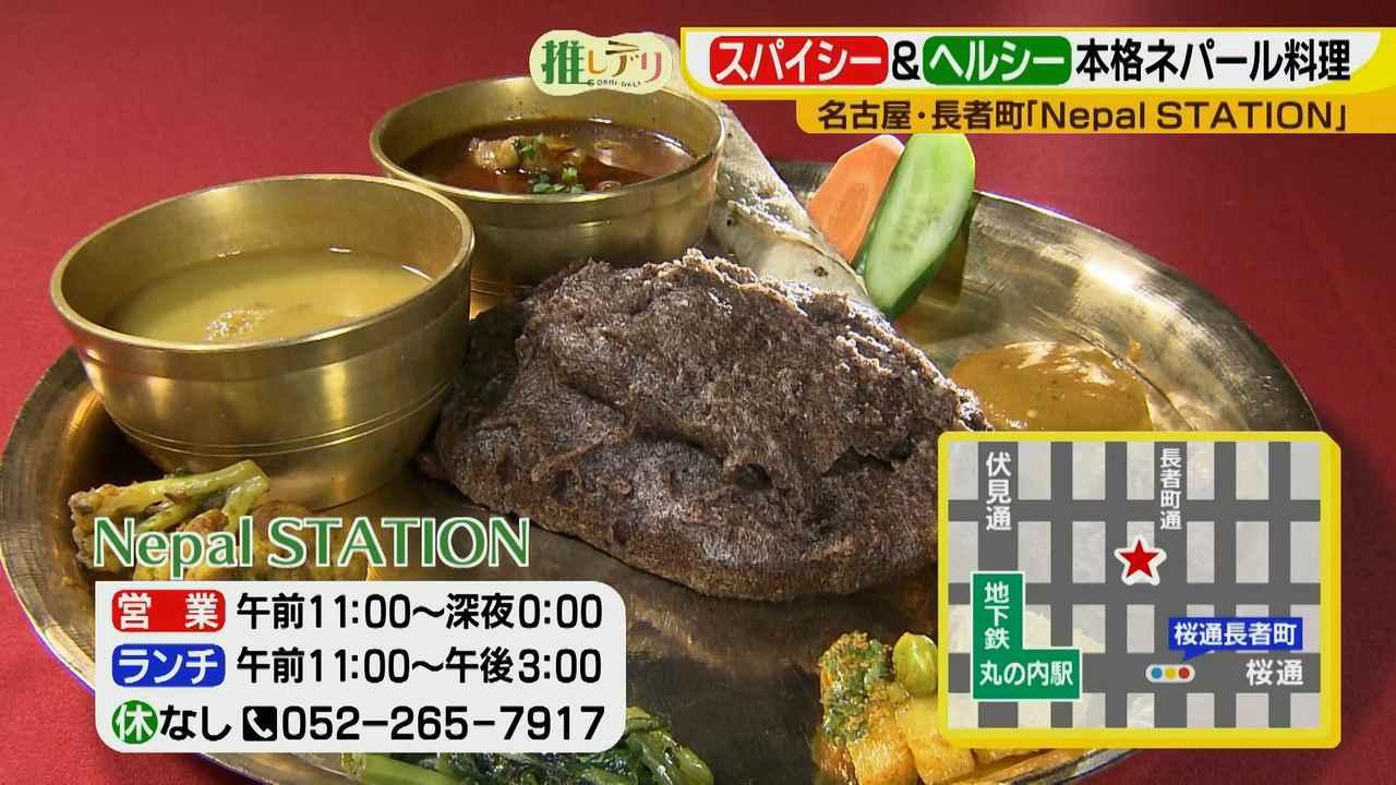 画像18: こんなの初めて!本格ネパール料理を名古屋で堪能♪