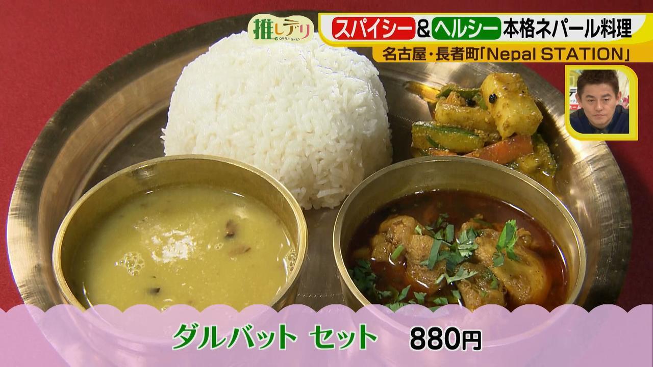 画像5: こんなの初めて!本格ネパール料理を名古屋で堪能♪