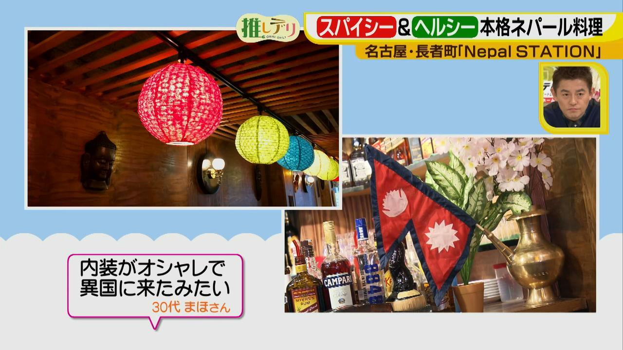 画像2: こんなの初めて!本格ネパール料理を名古屋で堪能♪