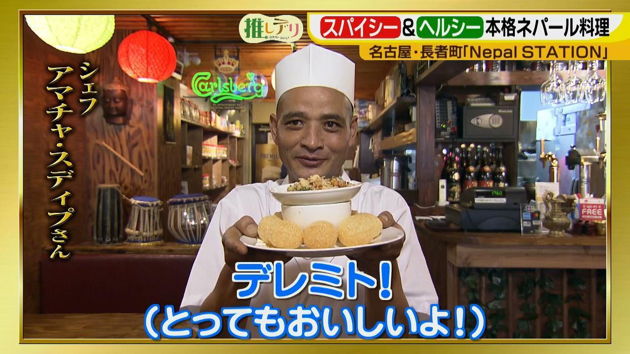 画像17: こんなの初めて!本格ネパール料理を名古屋で堪能♪