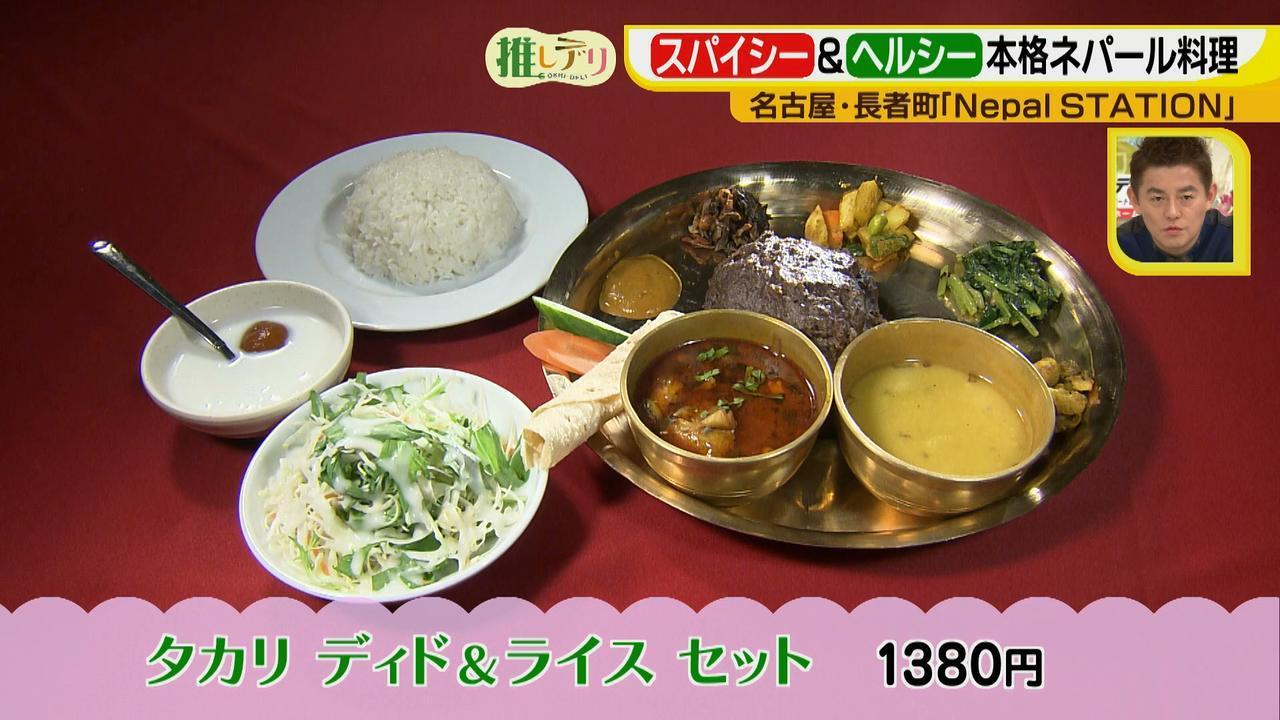 画像8: こんなの初めて!本格ネパール料理を名古屋で堪能♪