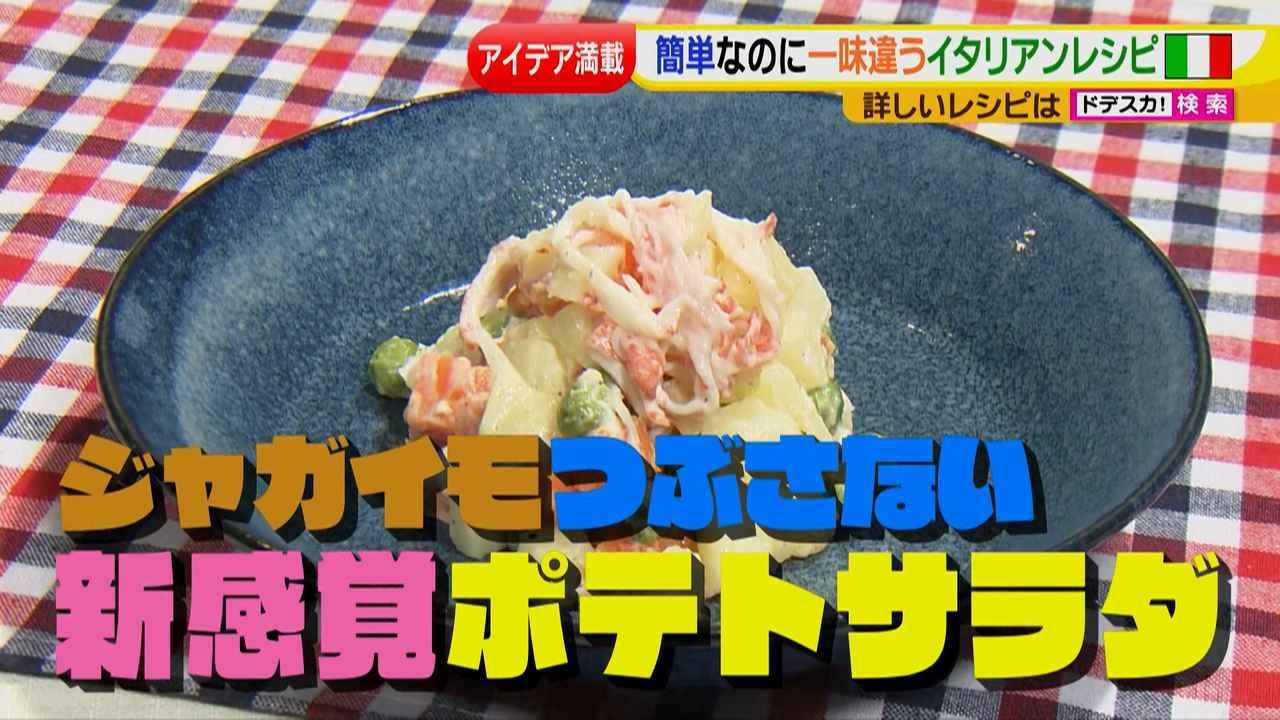 画像3: 健太先生のイタリアン簡単レシピ 新感覚ポテトサラダ♪