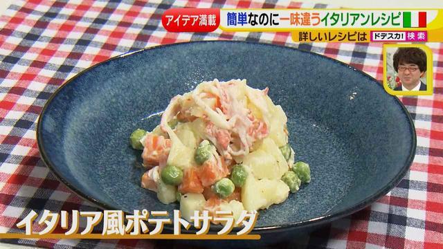 画像9: 健太先生のイタリアン簡単レシピ 新感覚ポテトサラダ♪