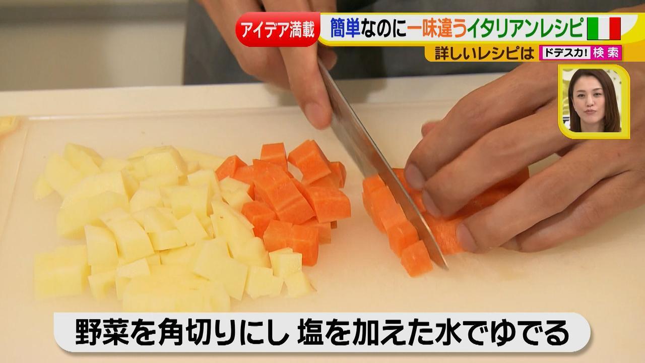 画像5: 健太先生のイタリアン簡単レシピ 新感覚ポテトサラダ♪