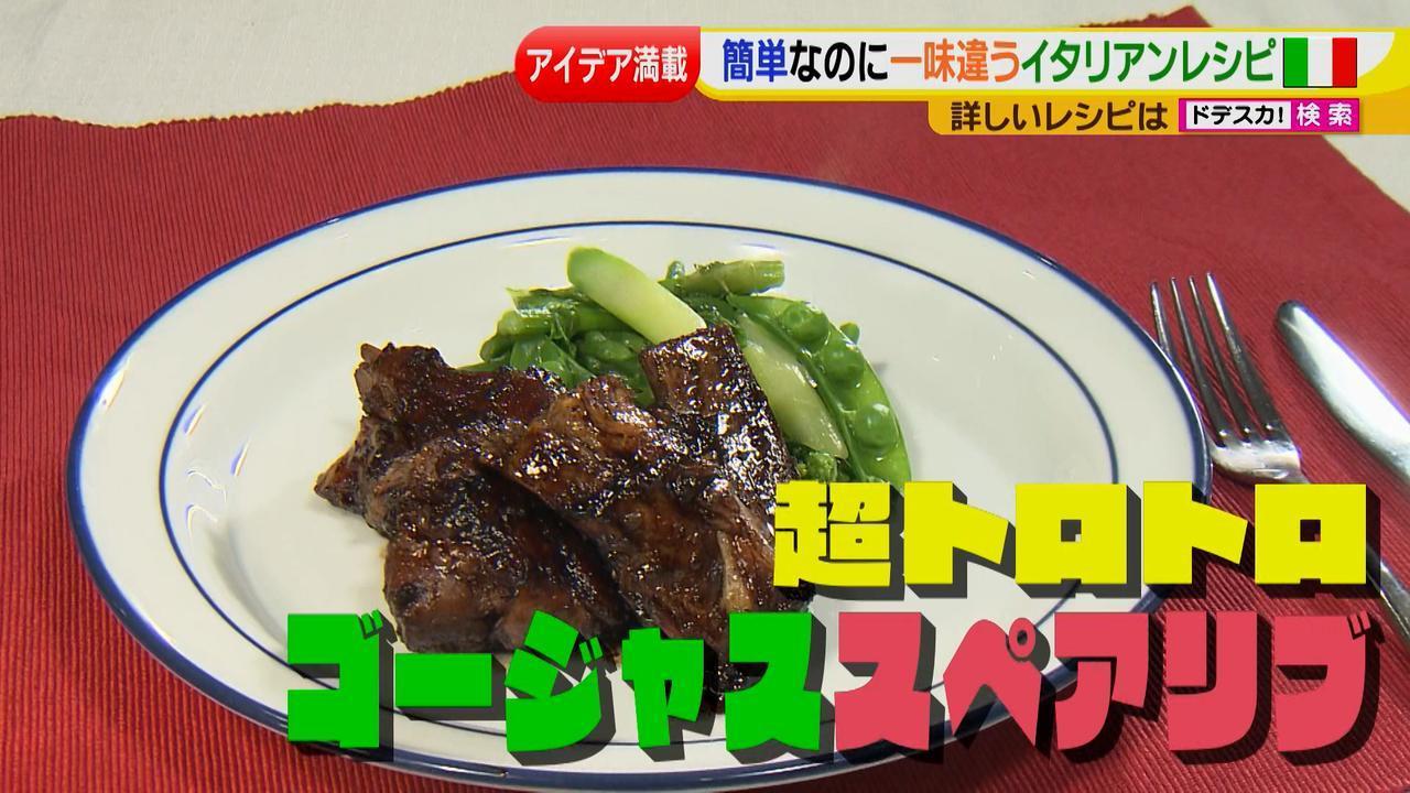 画像2: 健太先生のイタリアン簡単レシピ 超トロトロ!ゴージャススペアリブ♪
