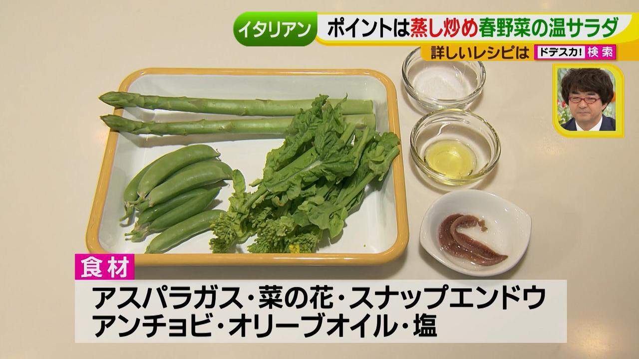 画像: アスパラガス、菜の花、スナップエンドウ等…200g アンチョビ…2枚 オリーブオイル…適量 塩…1つまみ