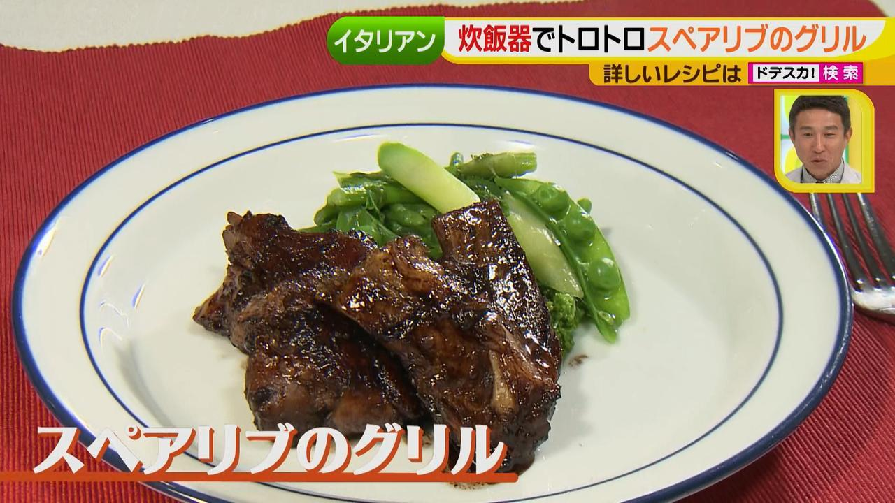 画像16: 健太先生のイタリアン簡単レシピ 超トロトロ!ゴージャススペアリブ♪