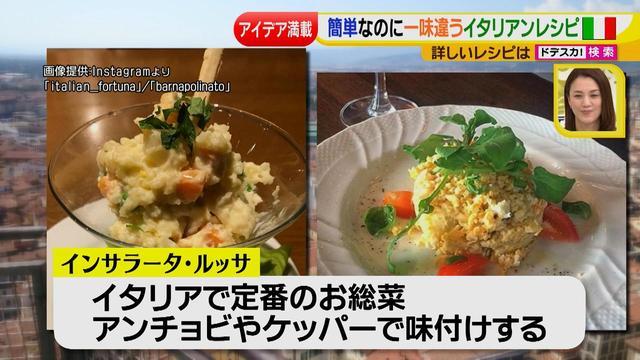 画像1: 健太先生のイタリアン簡単レシピ 新感覚ポテトサラダ♪