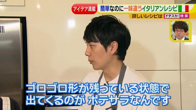 画像4: 健太先生のイタリアン簡単レシピ 新感覚ポテトサラダ♪
