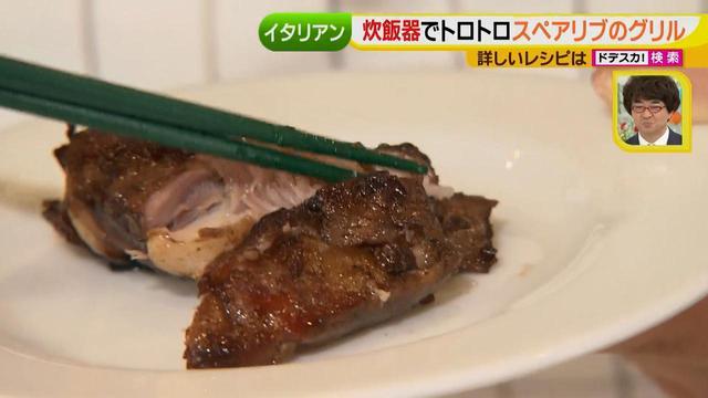 画像17: 健太先生のイタリアン簡単レシピ 超トロトロ!ゴージャススペアリブ♪