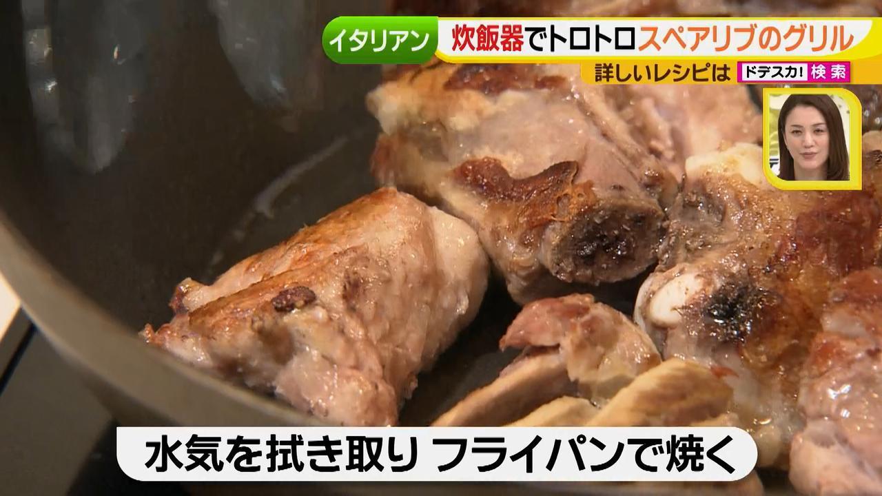 画像14: 健太先生のイタリアン簡単レシピ 超トロトロ!ゴージャススペアリブ♪