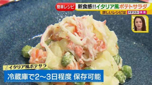 画像11: 健太先生のイタリアン簡単レシピ 新感覚ポテトサラダ♪