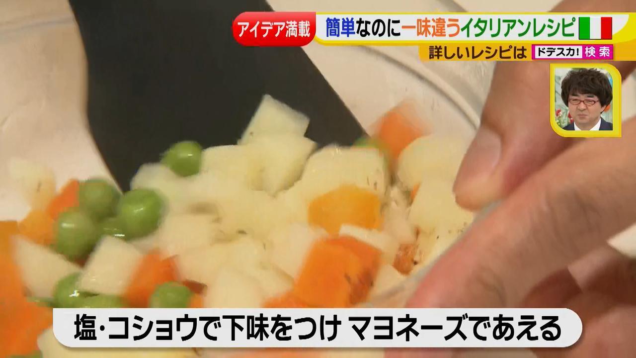 画像8: 健太先生のイタリアン簡単レシピ 新感覚ポテトサラダ♪