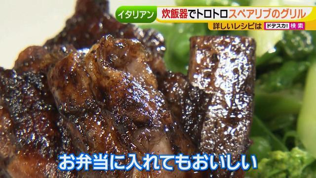 画像19: 健太先生のイタリアン簡単レシピ 超トロトロ!ゴージャススペアリブ♪