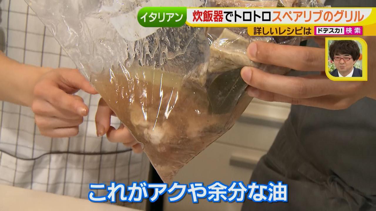 画像13: 健太先生のイタリアン簡単レシピ 超トロトロ!ゴージャススペアリブ♪