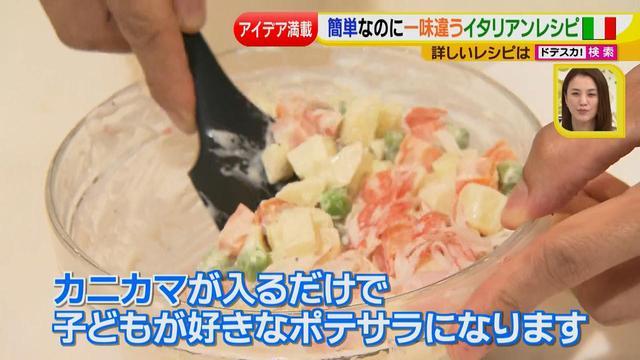 画像10: 健太先生のイタリアン簡単レシピ 新感覚ポテトサラダ♪