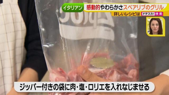 画像3: 健太先生のイタリアン簡単レシピ 超トロトロ!ゴージャススペアリブ♪