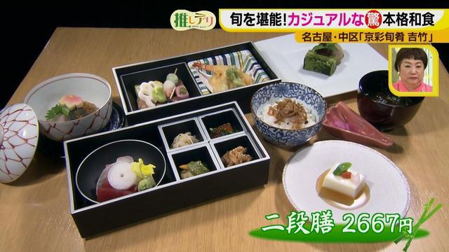画像3: あれこれ食べたい女性にぴったり! 気軽に楽しむ日本料理で旬を堪能♪