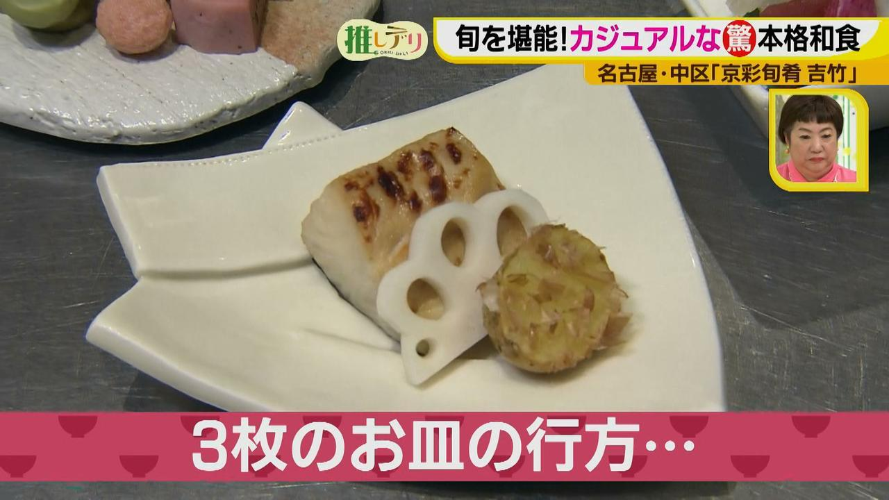 画像6: あれこれ食べたい女性にぴったり! 気軽に楽しむ日本料理で旬を堪能♪
