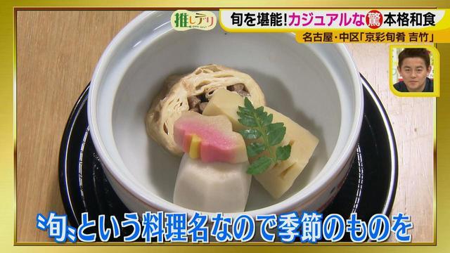 画像8: あれこれ食べたい女性にぴったり! 気軽に楽しむ日本料理で旬を堪能♪