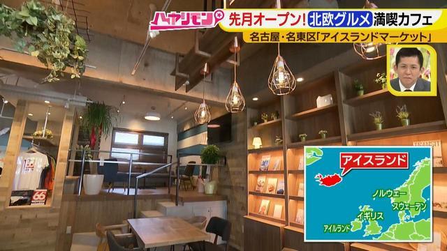 画像2: 名古屋のネクストブレーク! 北欧気分が楽しめる最新スポット♪
