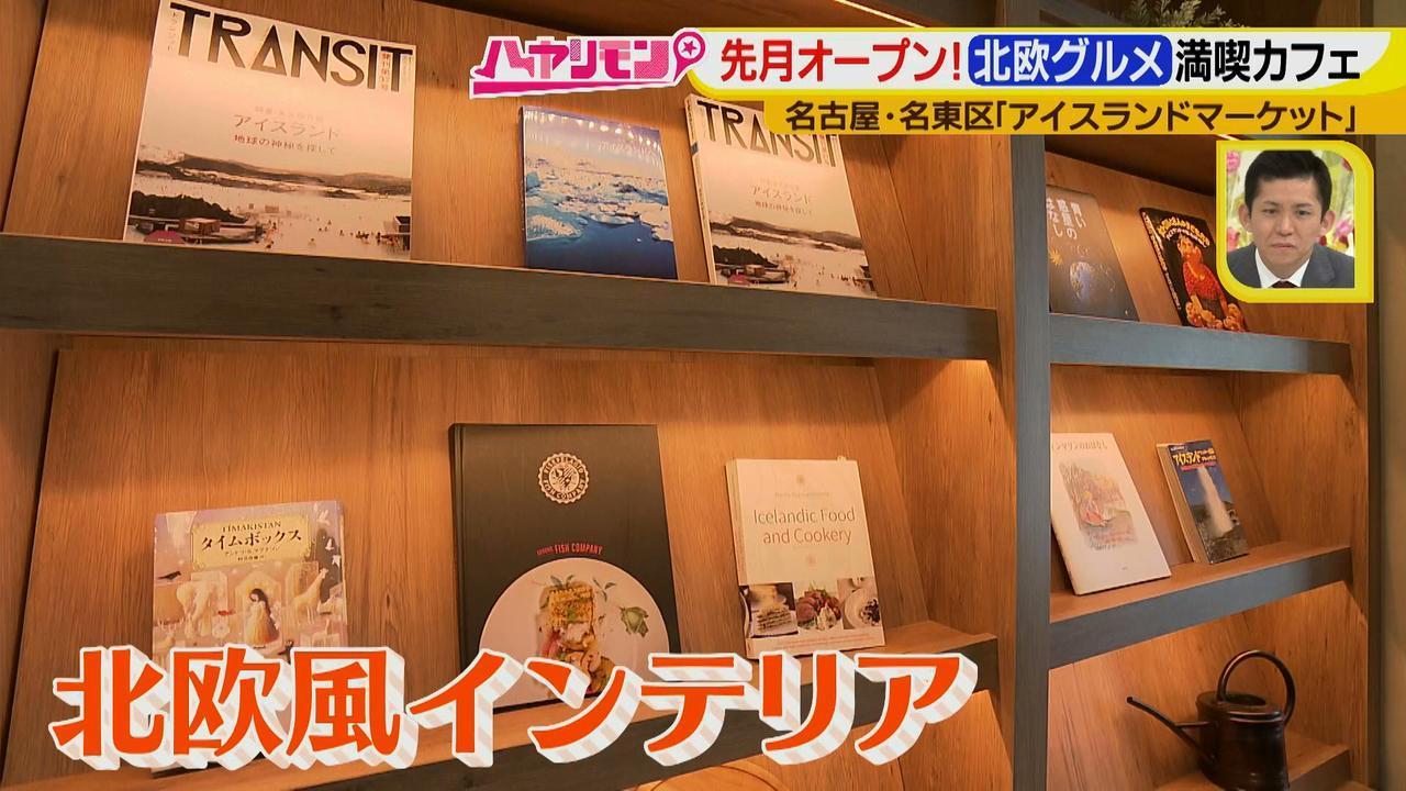 画像3: 名古屋のネクストブレーク! 北欧気分が楽しめる最新スポット♪