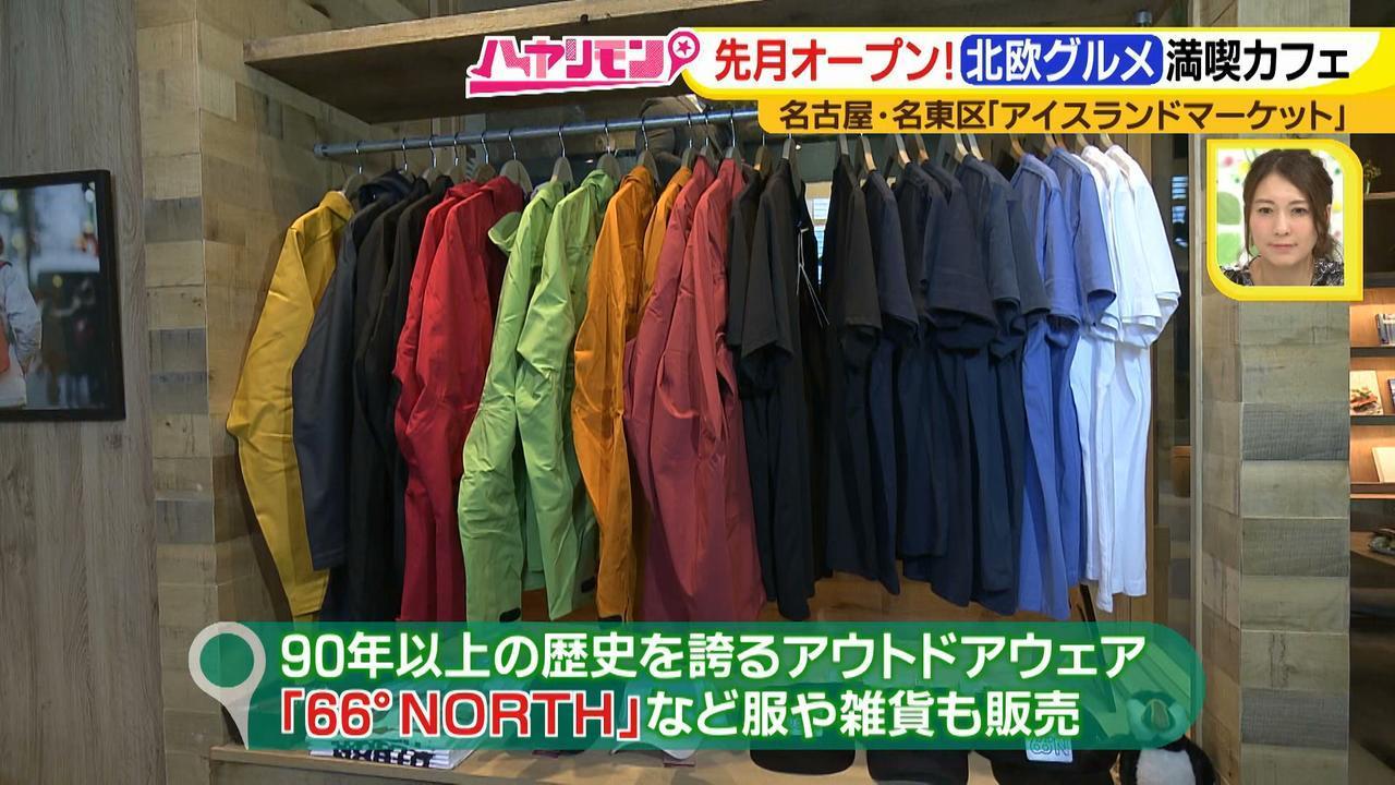 画像8: 名古屋のネクストブレーク! 北欧気分が楽しめる最新スポット♪