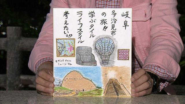 画像12: 薄暑の空に映えるモザイク 岐阜・多治見市の旅