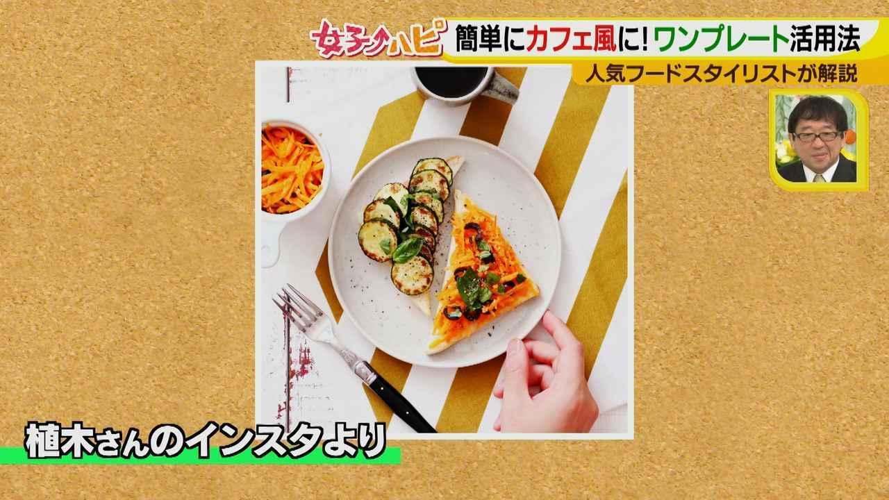 画像2: 料理がおいしくなる盛り付けテクニック♪  ~カフェめし編~