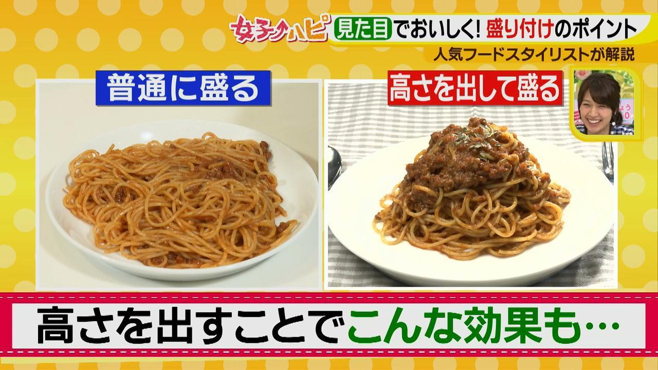 画像15: 料理がおいしくなる盛り付けテクニック♪  ~基本編~