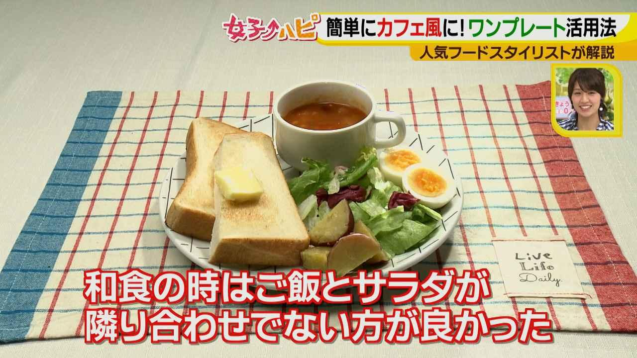 画像21: 料理がおいしくなる盛り付けテクニック♪  ~カフェめし編~