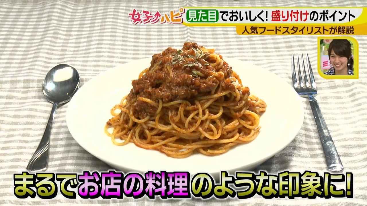 画像14: 料理がおいしくなる盛り付けテクニック♪  ~基本編~