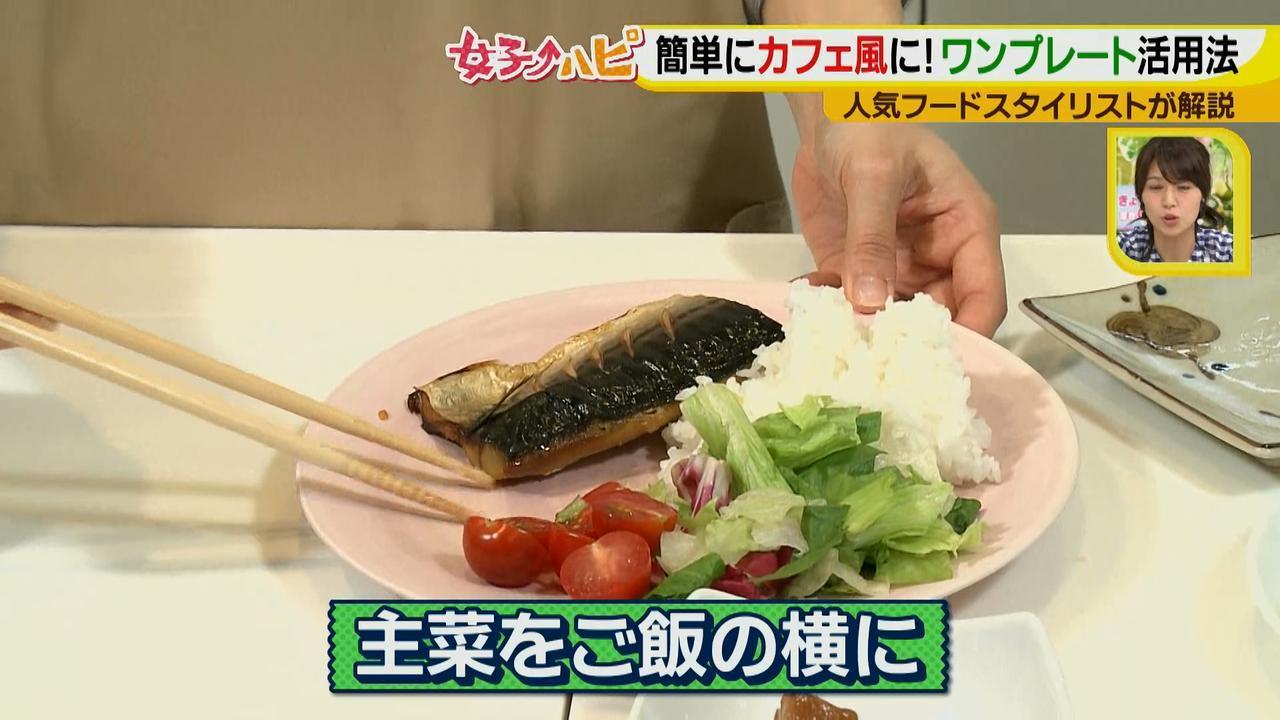 画像7: 料理がおいしくなる盛り付けテクニック♪  ~カフェめし編~