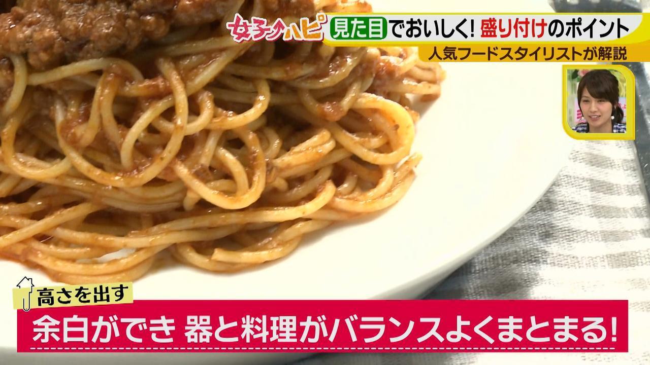 画像16: 料理がおいしくなる盛り付けテクニック♪  ~基本編~