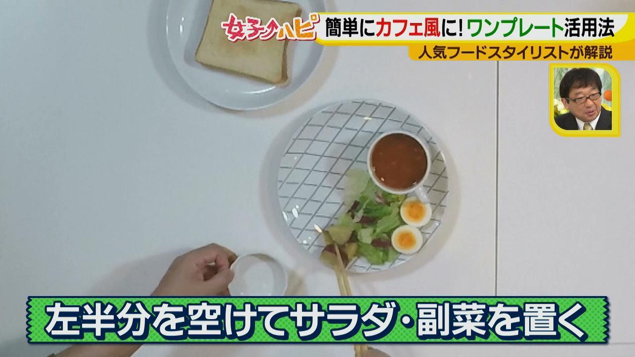 画像18: 料理がおいしくなる盛り付けテクニック♪  ~カフェめし編~