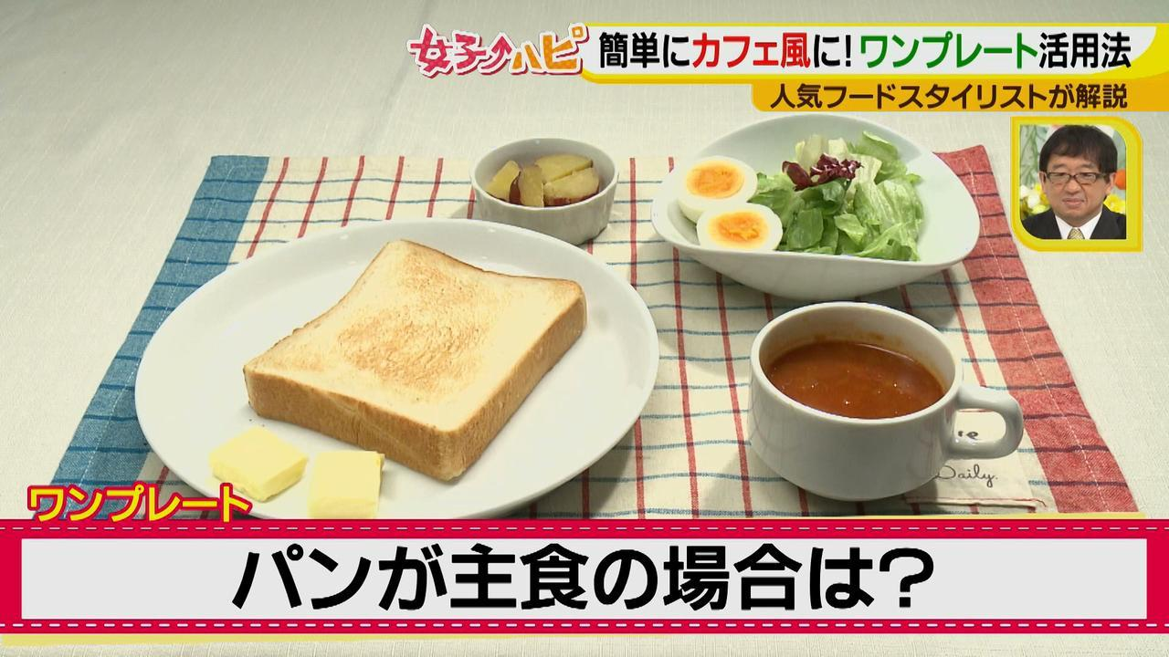 画像16: 料理がおいしくなる盛り付けテクニック♪  ~カフェめし編~