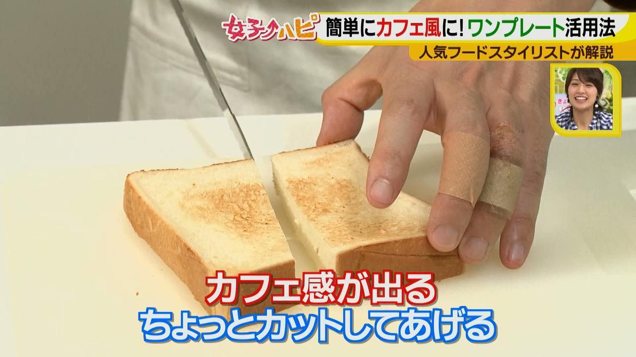 画像19: 料理がおいしくなる盛り付けテクニック♪  ~カフェめし編~