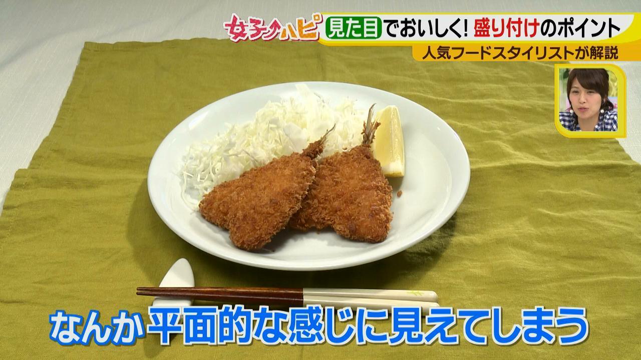 画像6: 料理がおいしくなる盛り付けテクニック♪  ~基本編~