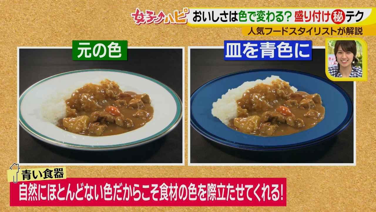 画像13: 料理がおいしくなる盛り付けテクニック♪  ~色合い編~