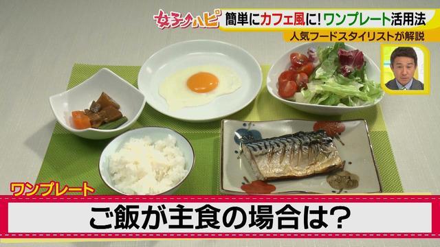 画像5: 料理がおいしくなる盛り付けテクニック♪  ~カフェめし編~
